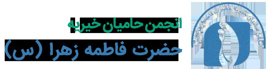 انجمن حامیان خیریه حضرت فاطمه زهرا(س)