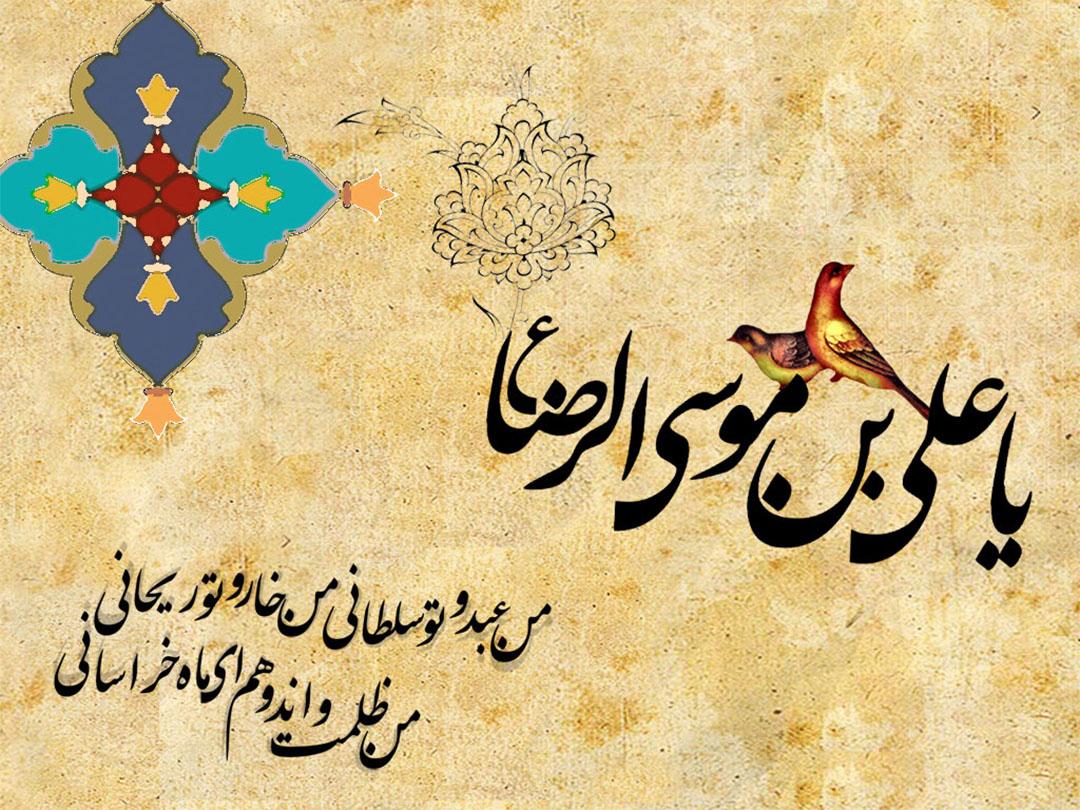 جشن میلاد امام مهربانی ها علی بن موسی الرضا (ع)