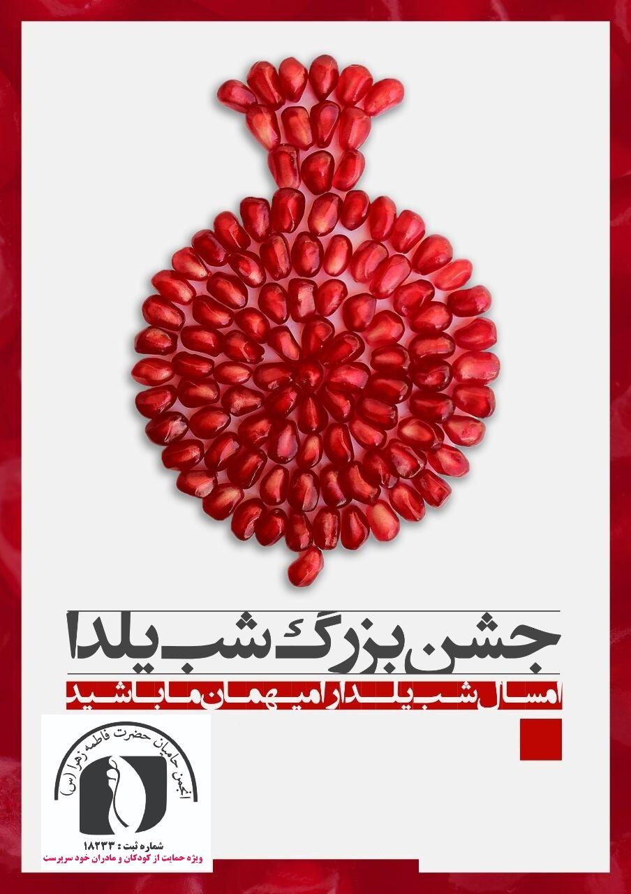 جشن شب یلدا انجمن حامیان خیریه حضرت فاطمه زهرا (س)