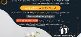 پویش ماه مبارک رمضان