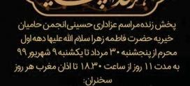 پخش زنده مراسم عزاداری حسینی انجمن حامیان